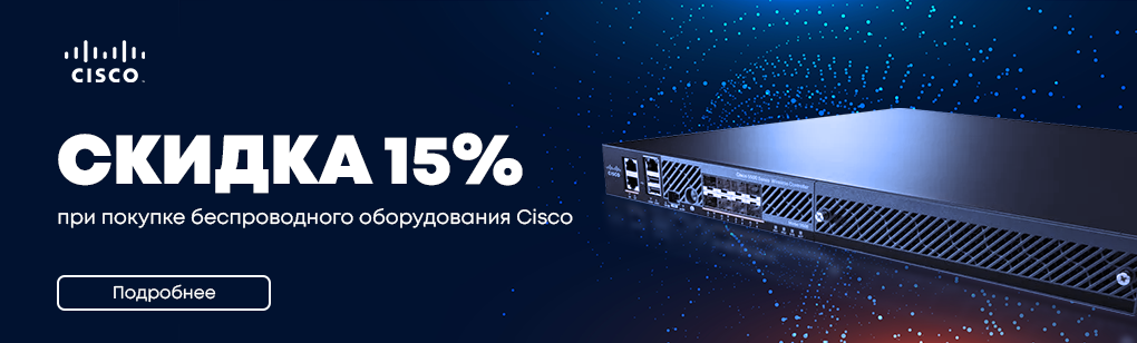 Акция: Used. Wi-Fi Cisco со скидкой 15%