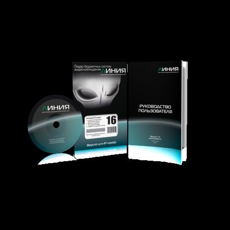 Коробочная версия лицензии Линия IP 16 для подключения 16 IP-видеокамер. Количество каналов: видео - 16, аудио - 16, до 25 к/с на канал.