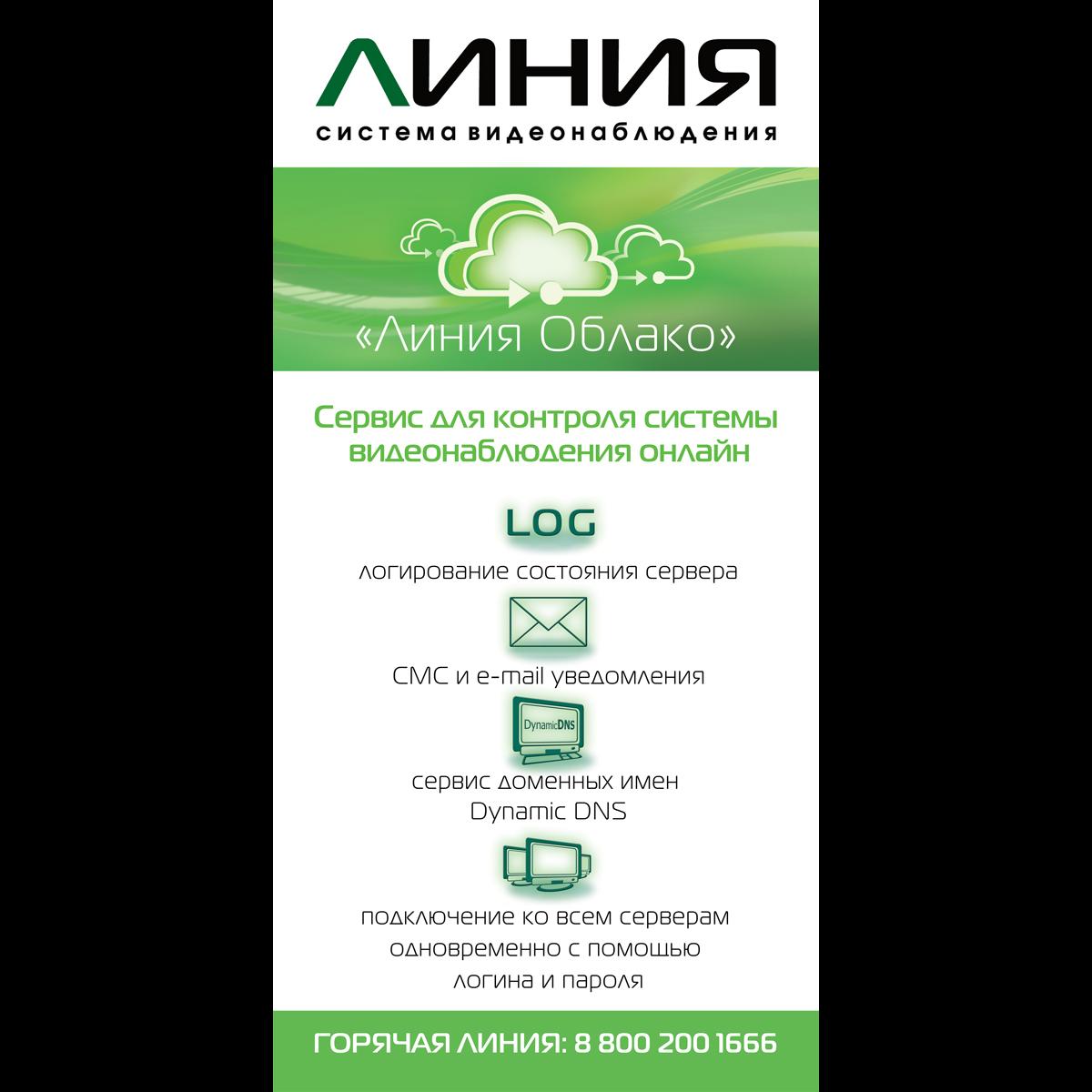 Коробочная версия лицензии Линия IP 64 для подключения 64 IP-видеокамер. Количество каналов: видео - 64, аудио - 64, до 25 к/с на канал.