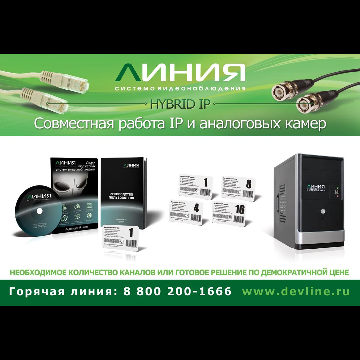 Коробочная версия лицензии Линия IP 8 для подключения 8 IP-видеокамер. Количество каналов: видео - 8, аудио - 8, до 25 к/с на канал.