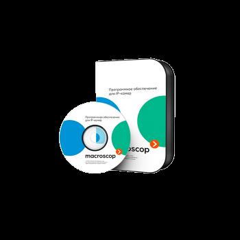 Программное обеспечение Macroscop ULTRA для систем видеонаблюдения на основе IP-камер. Лицензия на обработку видео потока одной IP-камеры.