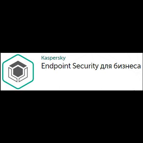 Лицензия Kaspersky Endpoint Security на 1 год для 10-14 пользователей