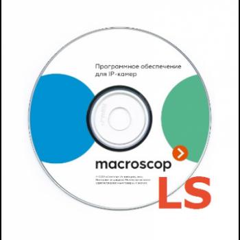 Программное обеспечение MACROSCOP LS x64, лицензия на работу с 1-й IP камерой.