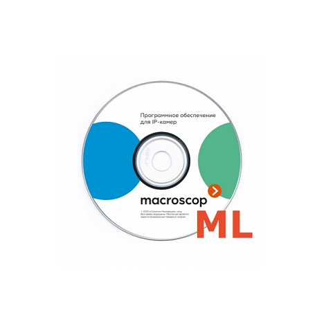 Программное обеспечение MACROSCOP ML x64, лицензия на работу с 1-й IP камерой