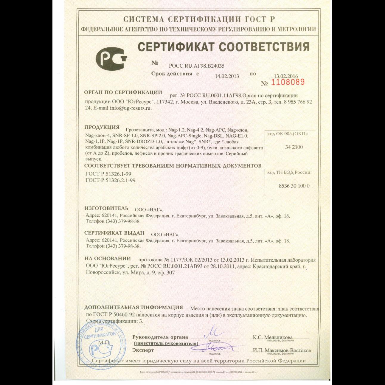 Грозозащита Ethernet Nag-1.2 (10 штук)