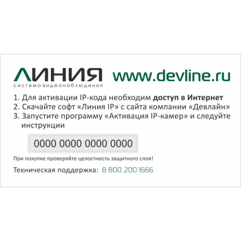 Лицензия OMNY LN для подключения 1 IP-видеокамеры OMNY к серверу ПО Линия