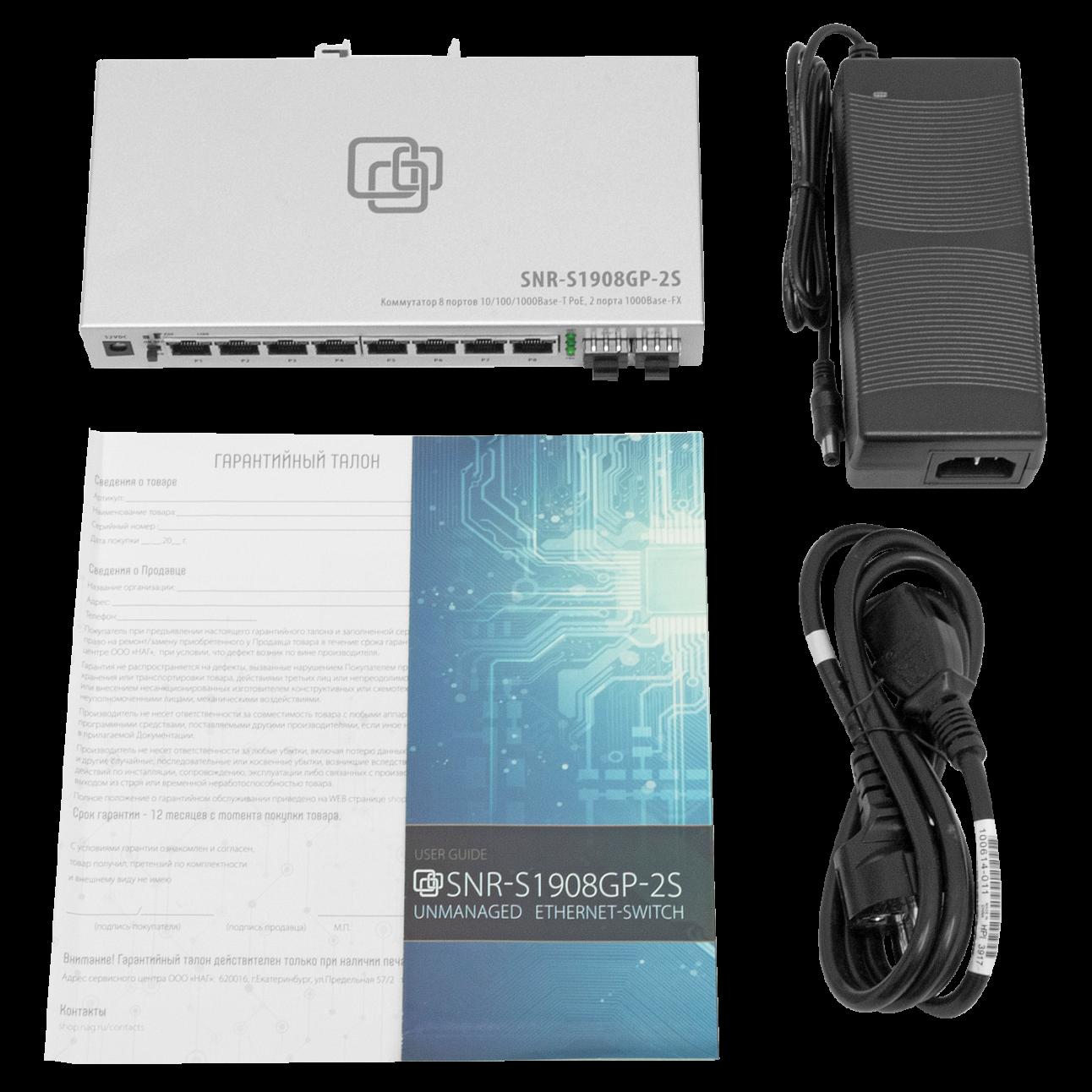 Неуправляемый POE коммутатор SNR-S1908GP-2S