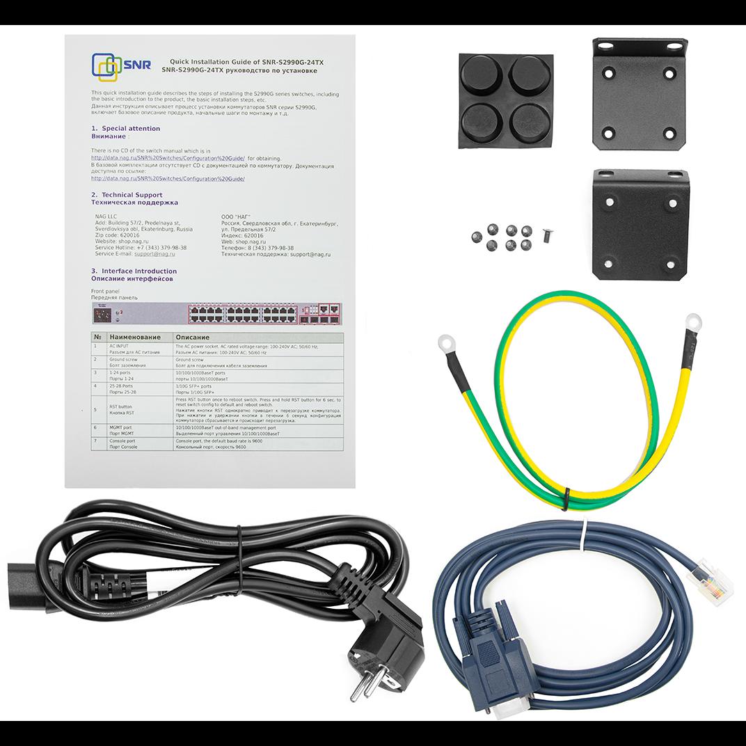 Управляемый коммутатор уровня 2+ SNR-S2990G-24TX