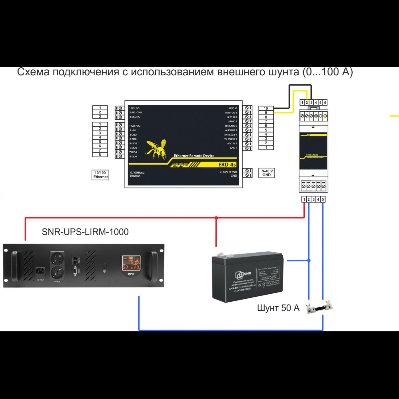 Шунт, цифровой монитор напряжения, тока