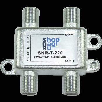Ответвитель абонентский SNR-T-208 на 2 отвода, вносимое затухание IN-TAP 8dB.