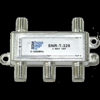 Ответвитель абонентский SNR-T-312 на 3 отвода, вносимое затухание IN-TAP 12dB.