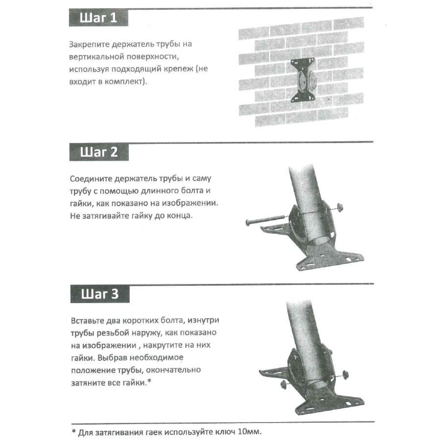 Кронштейн Wispen UMB-500-12 (комплект 12шт)