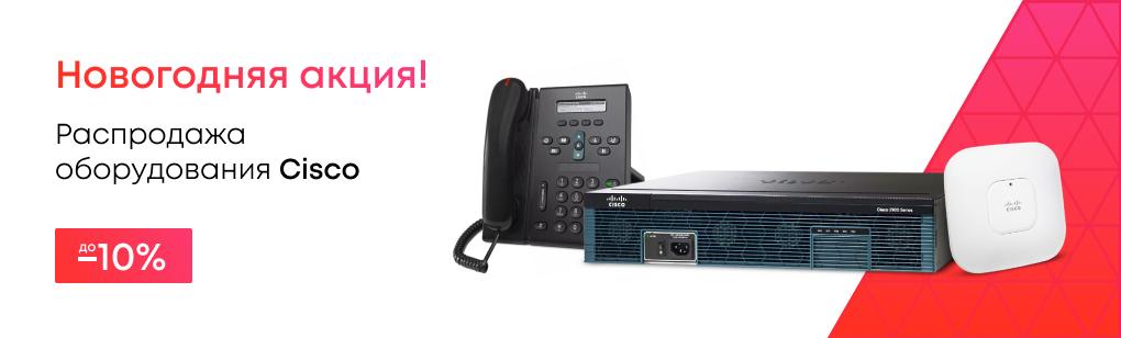 Акция Распродажа оборудования Cisco
