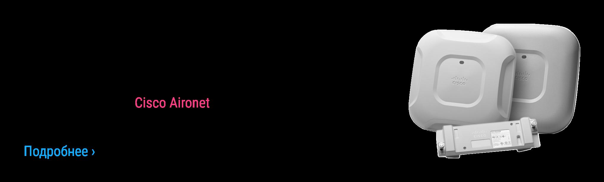 Акция Современные беспроводные решения с точками доступа Cisco Aironet стандарта 802.11ac